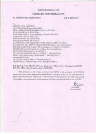welcome to north east frontier railway indian railways portal
