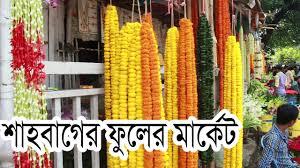 Flowershop Shahbag Flower Shop Largest Flower Market In Bangladesh Youtube