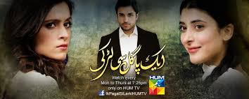 Aik pagal si larki Episode 7 in High Quality 23rd May 2013