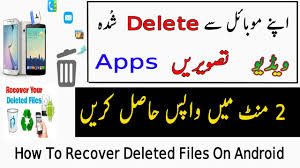 how to recover deleted files on android how to recover deleted files on android new trick no pc no