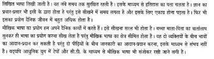 ncert solutions for class 6 hindi chapter 5 अक षर क