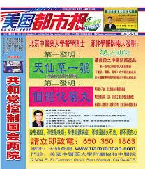 bureau v駻itas certification 美國都市報2014 11 08 by us city post issuu
