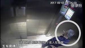 elevator death elderly man u0027s death after smoking dispute provokes court battle cgtn