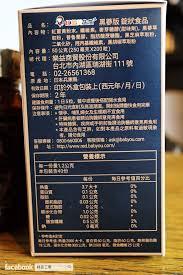 ma cuisine cr駮le 紅薑黃先生黑蔘版 讓你活力更加提升 心得來囉 哇哇3c日誌