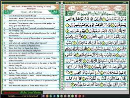 download mp3 al quran dan terjemahannya al quran qur an multimedia software surah 83 al mutaffifin