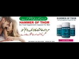 hammer of thor capsules price in pakistan first pakistani social