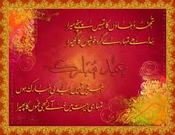 wedding wishes dua free urdu greeting cards urdu ecards