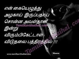 Wedding Wishes Kavithai In English 100 Wedding Wishes Kavithai In English Love Poems In Tamil