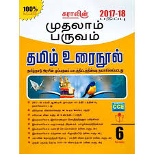sura 6th tamil guide 6th standard guide english medium state