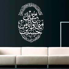 islamic wallpaper home decor reviews islamic wallpaper home