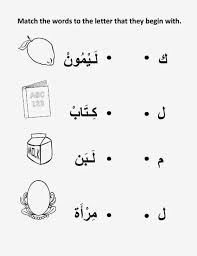 152 best اوراق عمل احرف عربية images on pinterest worksheets
