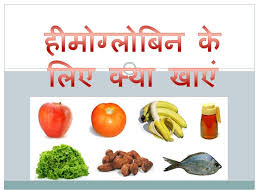 hemoglobin increase food hindi त ज स ख न