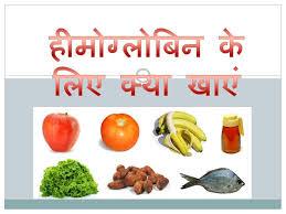 hemoglobin increase food hindi त ज स ख न