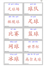 printable note cards pdf arch chinese mandarin chinese flashcard maker