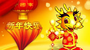 2012 chinese new year wallpapers wallpaper 2012 new year hd background nist windows server 2008