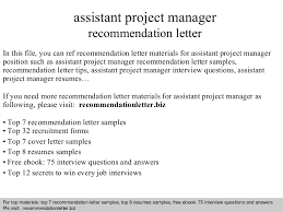 assistant project manager recommendation letter