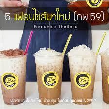 franchise cuisine plus thaifranchise center