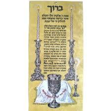 shabbat candle lighting prayer audio iron blog