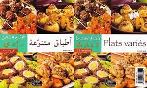 cuisine alg駻ienne facile la cuisine algérienne cuisine facile plats varies الطبخ السهل