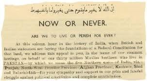 chaudhry muhammad ali biography in urdu pioneers of freedom chaudhry rahmat ali humsafar info
