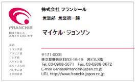 Japan Business Card Etiquette Japanese Business Manners Franchir Co Ltd
