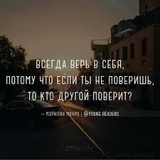 russische sprüche zum nachdenken мэрилин монро russian quotes