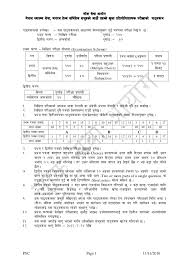 lok sewa nepal medical officer th level curriculum