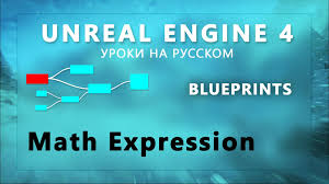 blueprint math blueprint unreal engine 4 math expression rus youtube