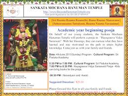 Satyanarayan Pooja Invitation Card Event Archives Sankata Mochana Hanuman Temple