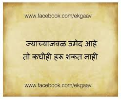 wedding quotes in marathi umed marathi quotes maza kahi message quotes