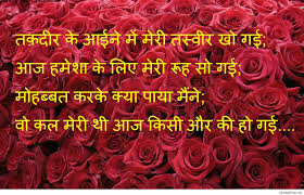 quotes images shayari love hindi shayari hd image very sad shayari wallpaper hindi