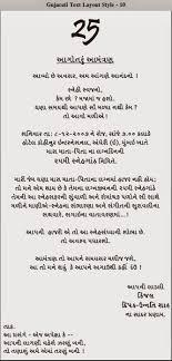 wedding quotes in marathi wedding invitation card matter in marathi choice image wedding