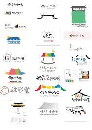 Korean Home Design Samples by Laon U0027 Hanok Cafe U0026 Guest House Logo U2013 Aaron