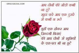 wedding wishes sms wedding wishes kavithai in wedding