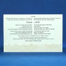 bat mitzvah invitations with hebrew wonderful bat mitzvah invitations with hebrew 18 bar invitations