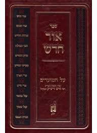 mishnah berurah mekor judaica mishnah berurah tiferet hamizrach halachot of