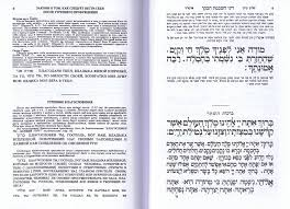 tehillat hashem siddur siddur tehillat hashem small format buy this book