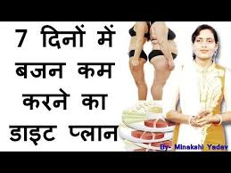 watch now tips for weight loss in 7 days in hindi diet plan to