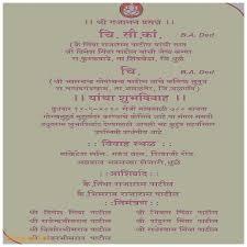 Wedding Invitation Card Quotes In Wedding Invitation Card Quotes In Marathi Infoinvitation Co