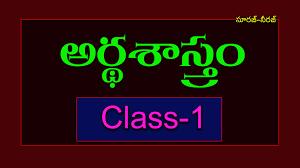 economics class 1 competitive exams study material in telugu
