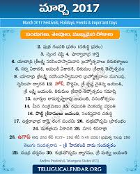 march 2017 telugu festivals holidays events telugu pandugalu