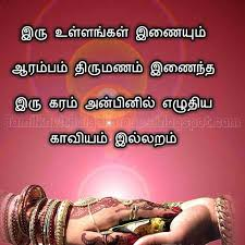 wedding quotes tamil marriage tamil quotes images lovekavithai