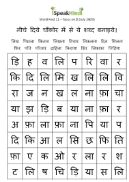 15 best images of hindi worksheets for beginners hindi words