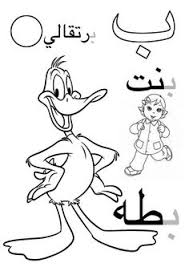 printable pages of the arabic alphabet to color alphabet