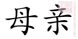 symbol for mother daughter and the chinese symbols for mother