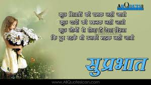 quote on success in hindi good morning funny wallpaper in hindi ifc radio