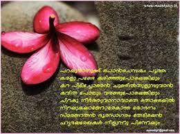 Wedding Quotes Malayalam Malayalam Romantic Words