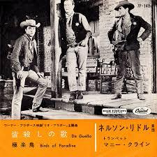 The Man Who Shot Liberty Valance Chords Rio Bravo Soundtrack Details Soundtrackcollector Com