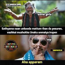 Breakup Memes - funny breakup memes tamil memes collection