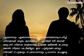 wedding wishes kerala wedding anniversary wishes for husband in malayalam wedding